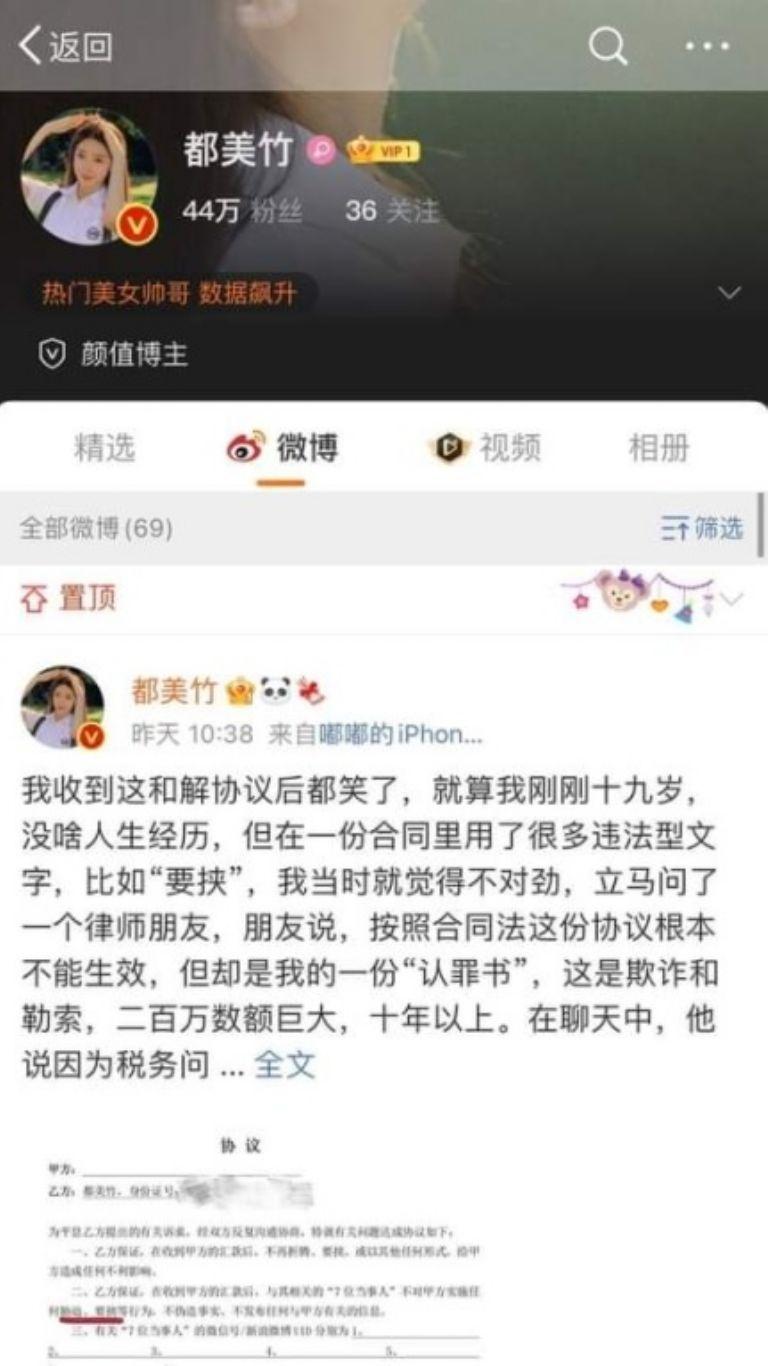 Captura De La Denuncia De Du Meizhu En Weibo